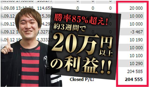FXスキャルピング革命・3週間で20万4,555円の利益.PNG